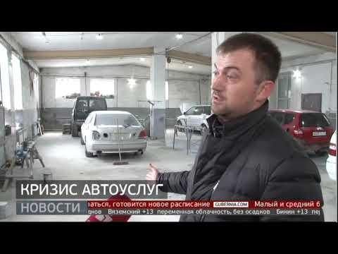 Кризис автоуслуг. Новости. 01/04/2020. GuberniaTV
