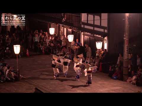 "4k おわら風の盆2017最終日 鏡町最終演技 Most beautiful Bon dance ""Owara Kazenobon"""