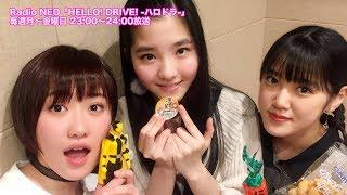 Radio NEO「HELLO! DRIVE! -ハロドラ-」 出演:工藤遥・小関舞(カントリ...