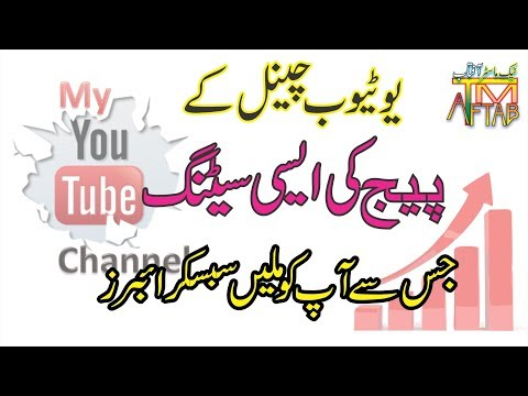 Youtube Channel Home Page Setup To Get Subscribers And Views Seo Tricks Urdu Tech Master Aftab