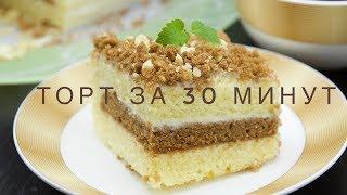Вкусный ТОРТ со сгущенкой ЗА 30 МИНУТ! Простой рецепт торта