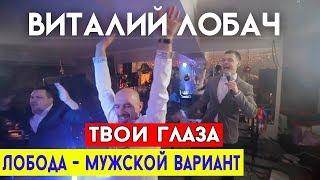 Виталий Лобач - Твои глаза (cover Лобода) - Свадьба Полтава, Киев, Кременчуг