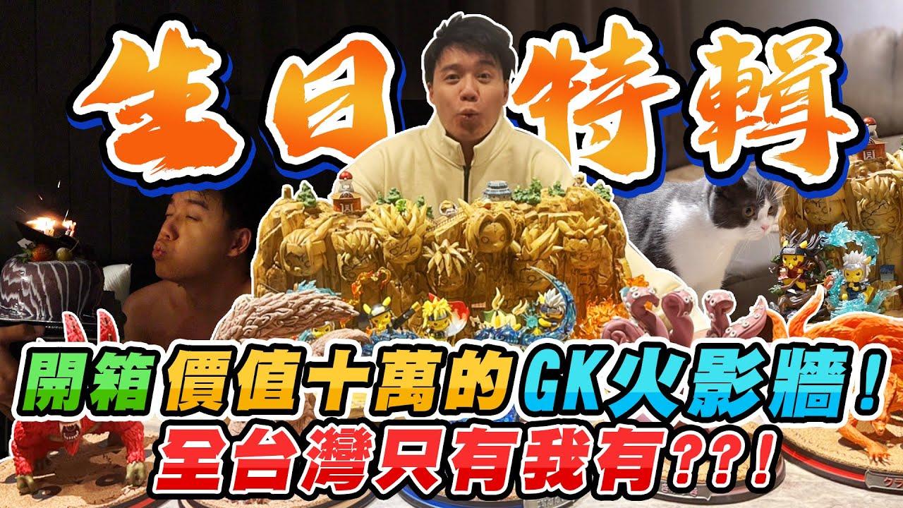 豪送總價值十萬元的GK公仔塞爆家裡!結果Toyz剛開箱就把GK給摔爛了?【Toyz生日快樂】