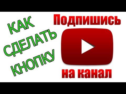 Как сделать кнопку подписаться на youtube