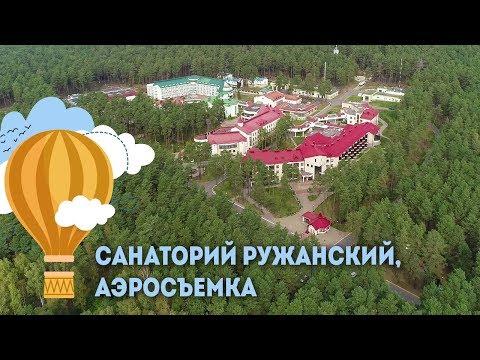 Санаторий Ружанский - аэросъемка, Санатории Беларуси