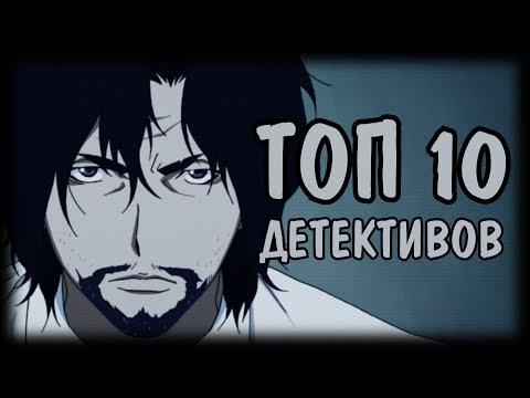 ТОП 10 Детективов в Аниме