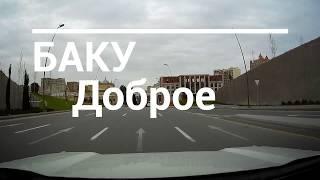 Доброе утро Баку 15.04.2020 (Evdə qal Оставайтесь дома)