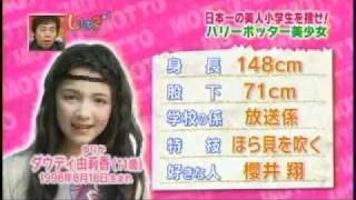 外表成熟 日本美女小學生
