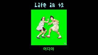 Life is 42 - 어디야 [Lyrics 가사]