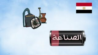 ميدو والاقتصاد في مصر - Mido Facing Economy in Egypt