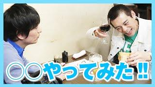 【くらべてみた】♯2 明太子にどのお酒が合うか呑み比べてみた! thumbnail