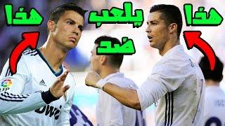 ريال مدريد يلعب ضد ريال مدريد لأول مرة في تاريخ فيفا !!!