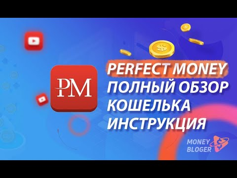 КАК ПОЛЬЗОВАТЬСЯ КОШЕЛЬКОМ PERFECT MONEY? | ИНСТРУКЦИЯ
