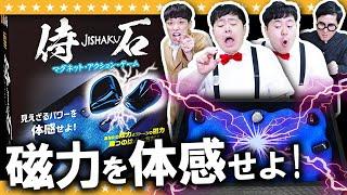【侍石】見えざるパワー!知力と磁力のマグネット・アクション・ゲーム!!