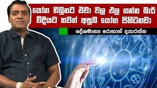 යෝග තිබුනට ඒවා වල ඵල ගන්න බැරි විදියට තවත් අසුබ යෝග පිහිටනවා | Piyum Vila |11-07-2019 | Siyatha TV Thumbnail