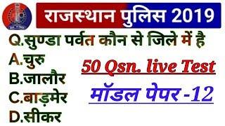 rajasthan police gk  // rajasthan gk live test // Prahlad Saran