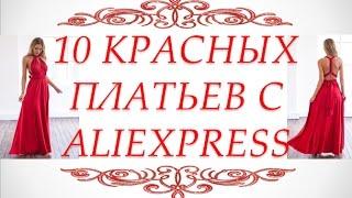 красное платье алиэкспресс