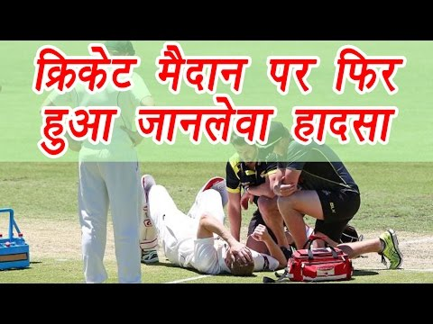 Adam Voges hospitalized after sickening blow to the head | वनइंडिया हिंदी