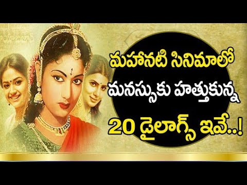 20 Best Dialogues which will Make you cry from Mahanati Movie | Gossip Adda