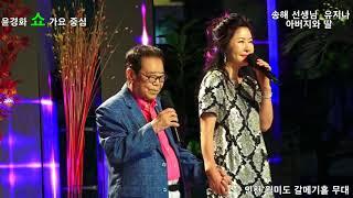 윤경화의 쇼 가요 중심 (송해 선생님 유지나+ 아버지와 딸) 안동역에서 원곡 진성