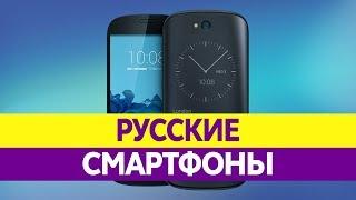 РУССКИЕ СМАРТФОНЫ. Российские мобильники!