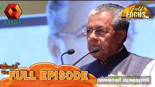 Gulf Focus Of This Week Latest Episode 21/02/16 Full Episode