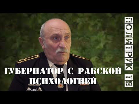 Губернатор с рабской психологией не защитит от Московской мусорной экспансии #МихаилЕвдокимов