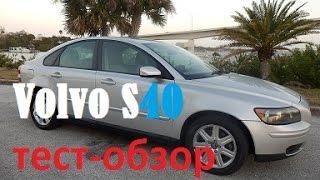 США Флорида/Чем Volvo S40 лучше BMW 3 серии/ Teст обзор