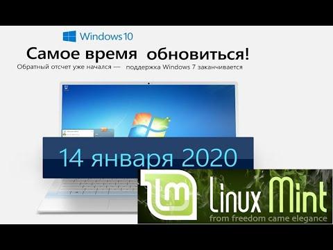 Переход с операционной системы Windows на Linux Mint .  Пошаговая инструкция установки.