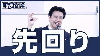 【営業ノウハウ】即決営業塾28 先回り thumbnail
