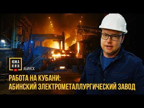 Работа на Кубани: Абинский ЭлектроМеталлургический Завод