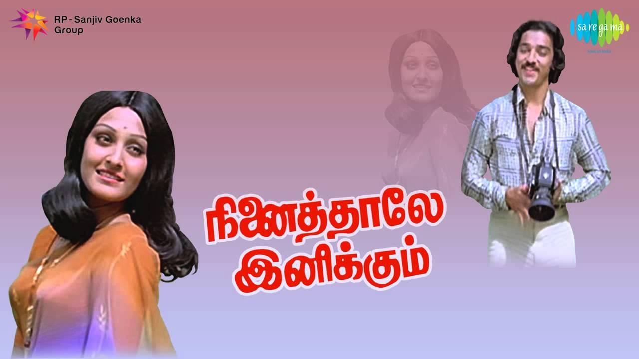 Ninaithale Inikkum Bharathi Kannamma Song Youtube