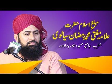 Allama Mufti Ramzan Sialvi - Urs Makhdoom Sultan Syed Ashraf Jahangir Samnani thumbnail