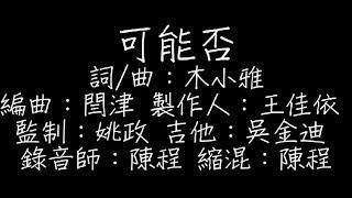 木小雅 - 可能否 歌詞 thumbnail