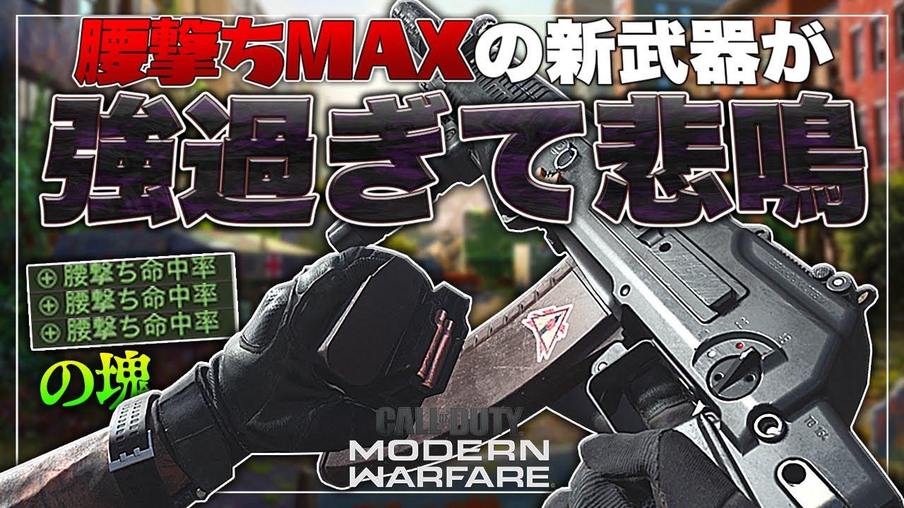 【COD:MW】腰撃ちMAXの新武器が強過ぎて100キル達成は過言【アバカン】