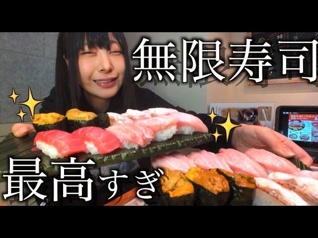 【大食い】高級ネタも食べ放題!無限に寿司食べたら幸せすぎた【三年食太郎】