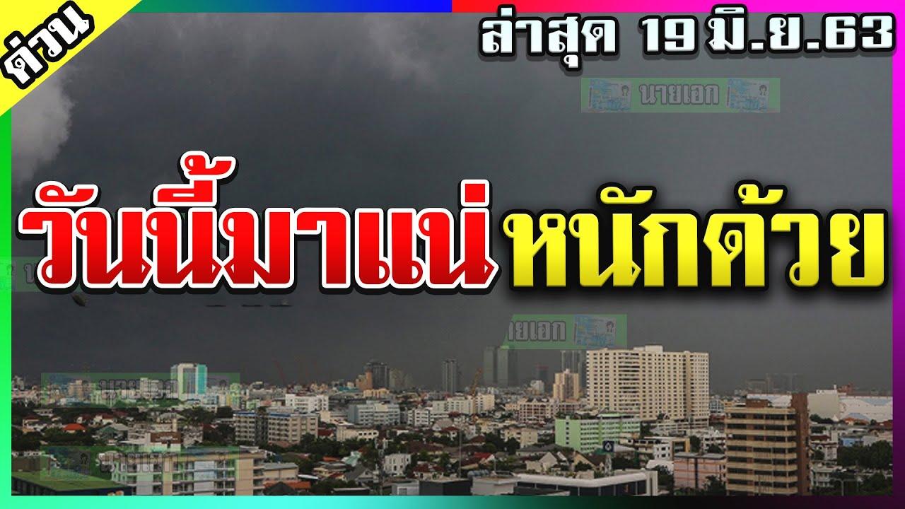 พยากรณ์อากาศวันนี้ ทั่วไทยฝนหนัก ระวังน้ำท่วม กรมอุตุเตือน