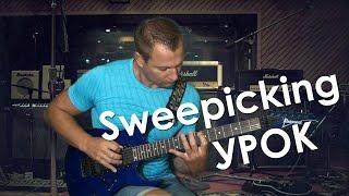 Как играть свип sweepicking на гитаре урок видео