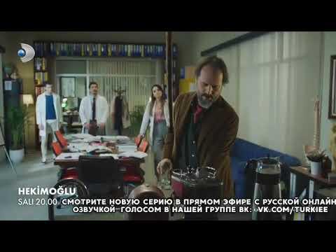 Хекимоглу  1 серия