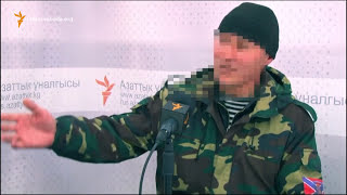 «Я би зараз пішов воювати за Україну, ніякі вони не фашисти» – киргиз, який служив у «ЛНР»