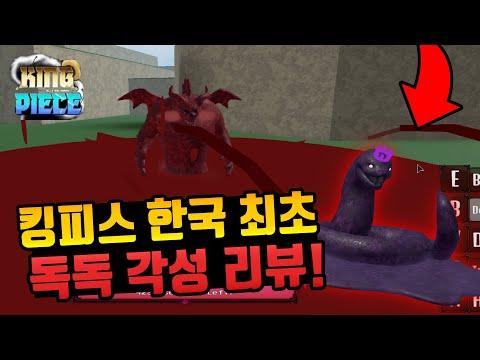 [로블록스] 킹피스 한국 최초 독독열매 각성 리뷰!! (+얻는방법)