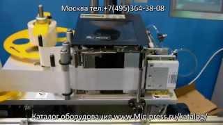 Машина наклейки этикеток на картонные ящики и коробки www.Minipress.ru(Машина наклейки этикеток на картонные ящики и коробки http://www.Minipress.ru/katalog/ Наша компания занимается поставко..., 2015-01-07T06:51:38.000Z)