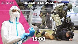 Новый штамм коронавируса МВД Беларуси завело базу протестующих Дело Шестуна каким будет приговор