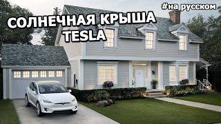 "Презентация Tesla ""Powerwall 2 & Солнечные крыши""  28.10.2016  (На русском)"