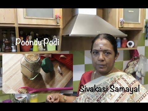 Poondu podi/Easy and tasty Garlic powder/Sivakasi Samayal/ Recipe - 534
