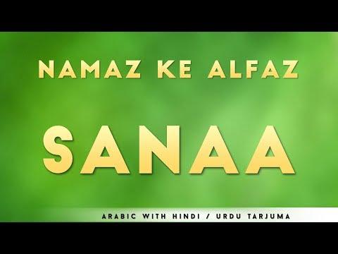 Namaz Sana in Arabic with Urdu and Hindi Tarjuma