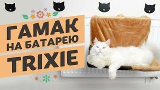 Trixie Гамак на батарею для кошек Трикси