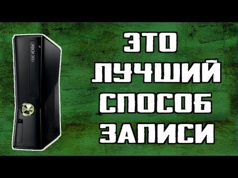 Как записывать игры для прошитого Xbox 360 Lt 3.0 в 2019-2020 году