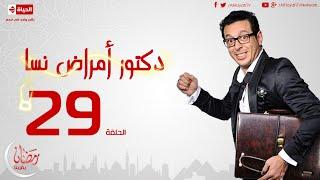 مسلسل دكتور أمراض نسا للنجم مصطفى شعبان - الحلقة التاسعة والعشرون - 29 Amrad Nesa - Episode