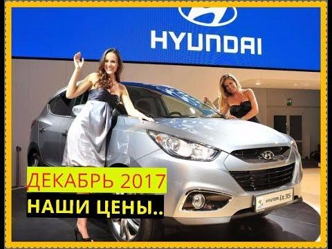НАШИ ЦЕНЫ Hyundai ДЕКАБРЬ 2017